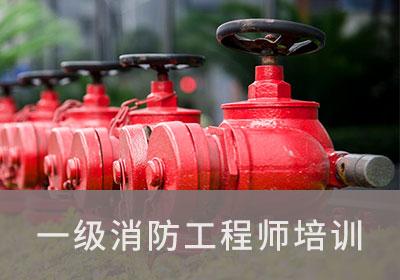一级消防师培训