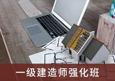一级建造师培训【网络+面授】