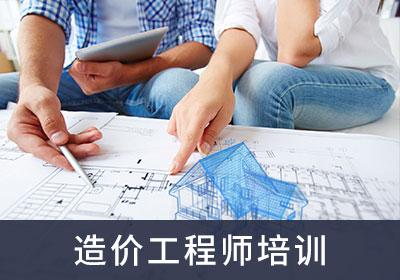 北京造价师培训班