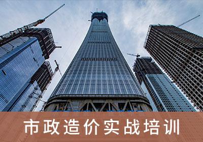 北京市政造价实战培训班