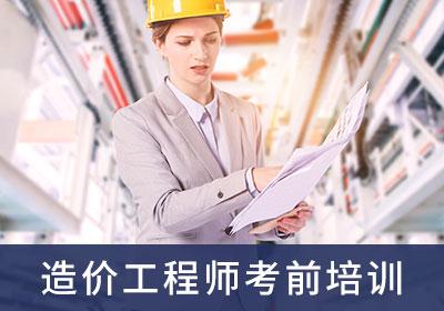 造价工程师考试辅导【网络+面授】
