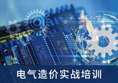 北京电气造价实战培训课程