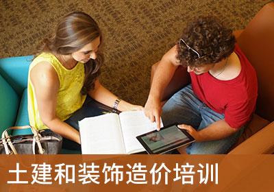 北京装饰装修工程造价培训班