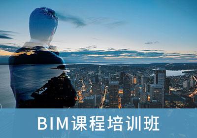 BIM培训【网络/面授】