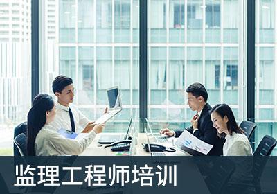监理工程师培训【面授+网络】
