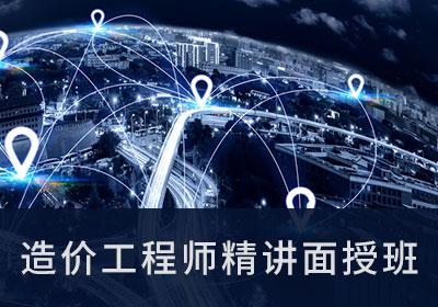 北京造价员工程结算编制实战培训班