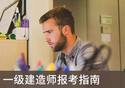 南京一级建造师考前培训