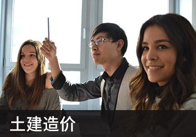 北京工程造价土建全日班培训班