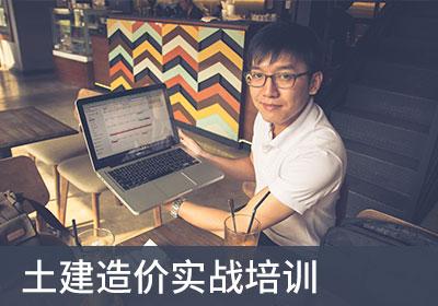 北京土建造价实战课程培训