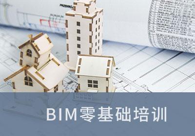 北京BIM零基础实战培训班