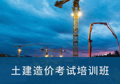 北京工程造价土建周六班
