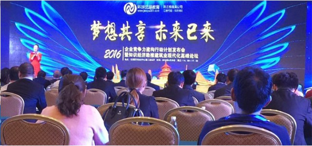北京环球优路教育培训学校
