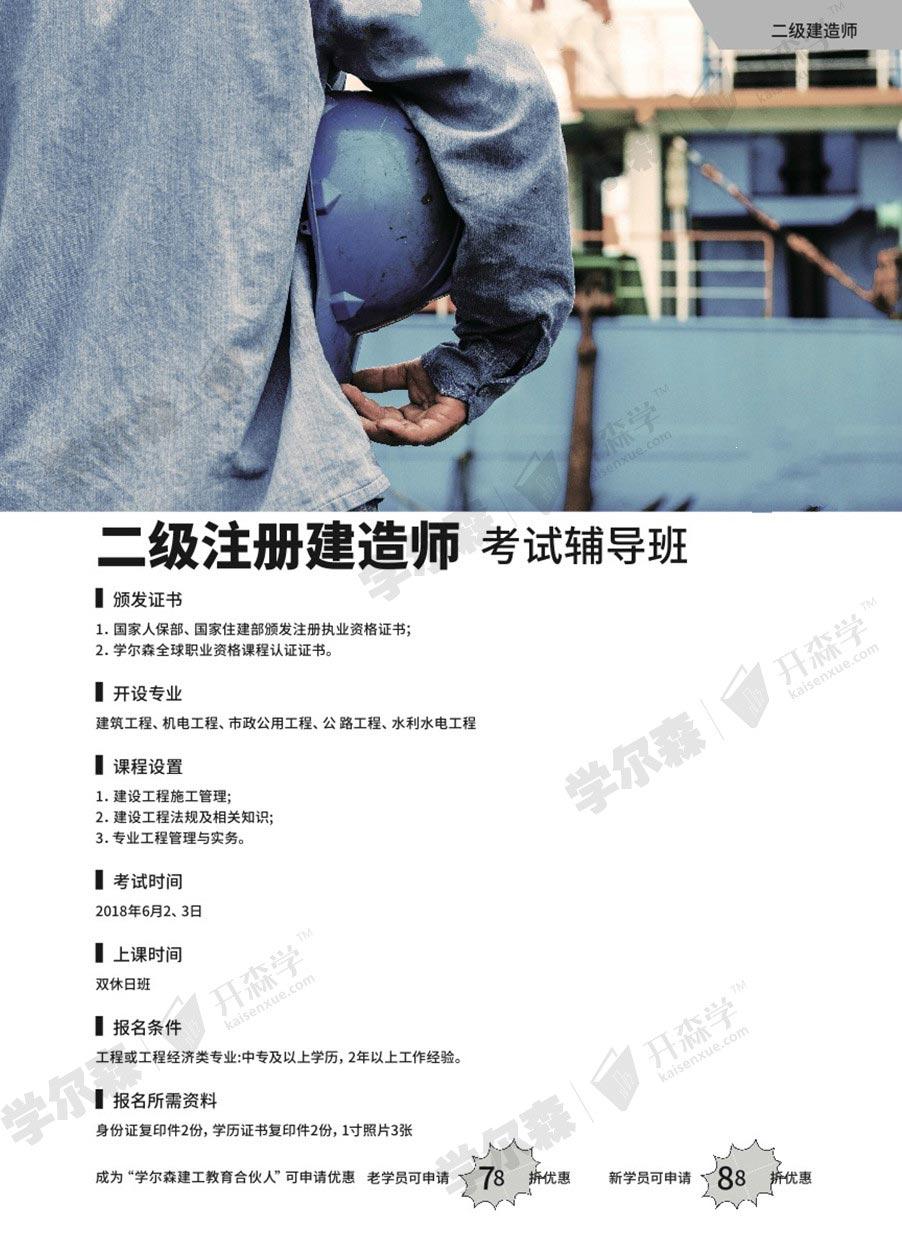 南京二级建造师培训