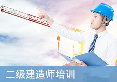 二级建造师独创课程