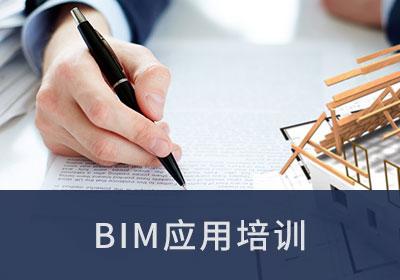 南京BIM技能培训