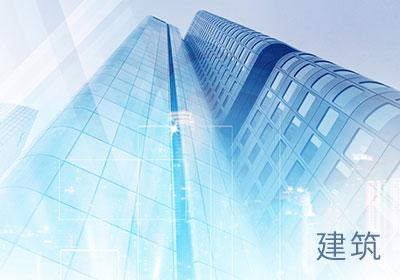 南京学尔森建筑考证培训中心