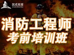 消防工程师至尊班